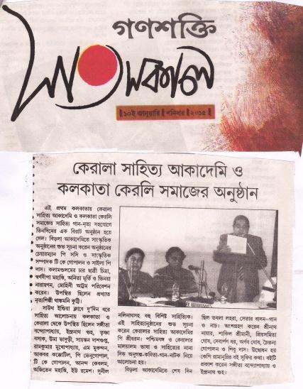 bangla3