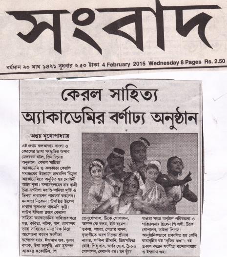 bangla7