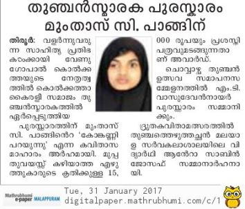 Mathrubhumi Report